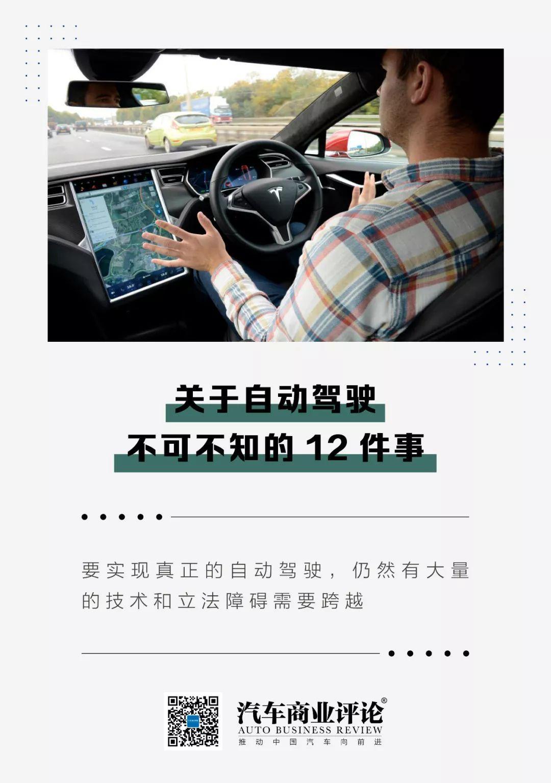 关于自动驾驶不可不知的12件事