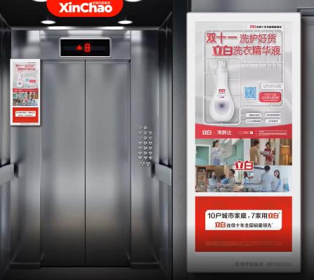 蓄勢雙十一,立白再次刷屏新潮電梯電視引領衣物洗護未來