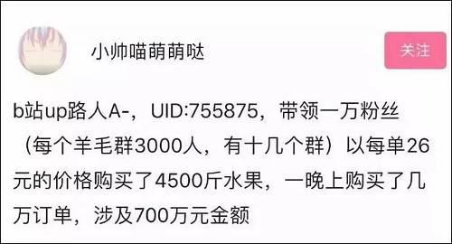 """當時,""""路人A-""""發現了""""果小云""""店鋪誤將26元4500克水果寫成了4500斤后,帶領1萬粉絲,以每單26元的價格購買4500斤水果,一晚上下了10幾萬個訂單。"""