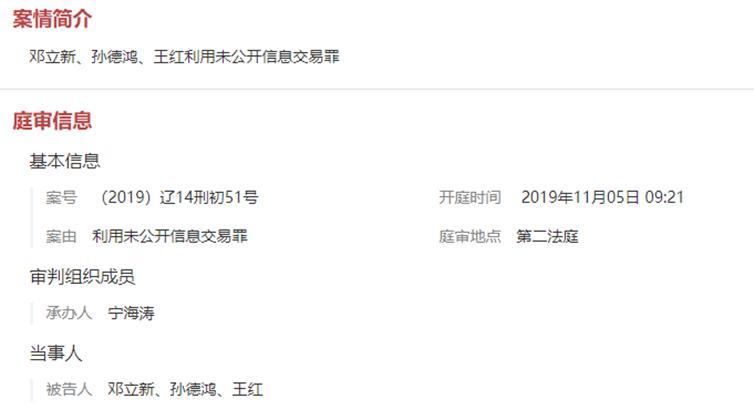 资料来源:中国庭审公开网