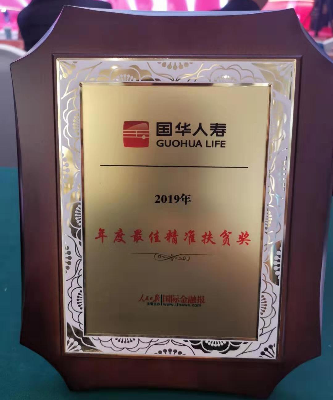 国华人寿:总分联动齐发力 精准