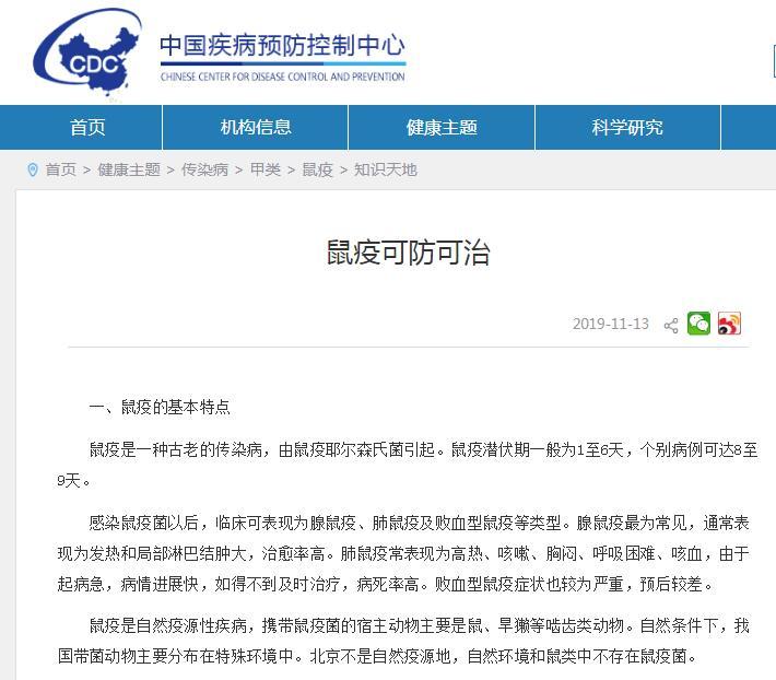中国疾控中心:不用过度担心感染鼠疫风险,可有效治疗