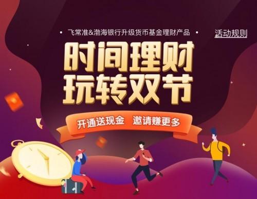 """失业金领取条件和标准渤海银行×飞常准 """"时间理财""""升级 双11活动引开户潮"""