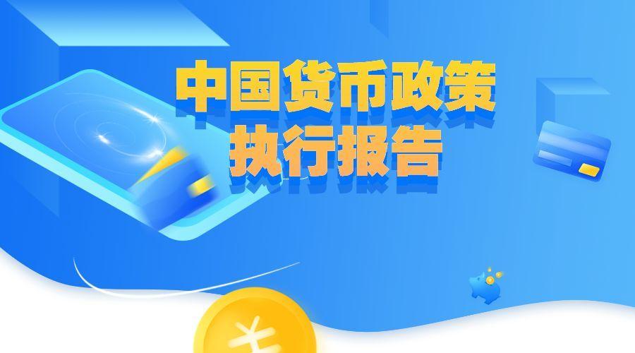 2019年第三季度中国货币政策执行报告