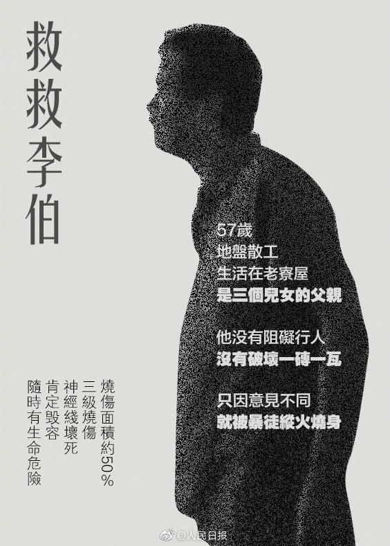 烧伤无辜香港市民李伯,涉案一男一女今天法庭提堂!