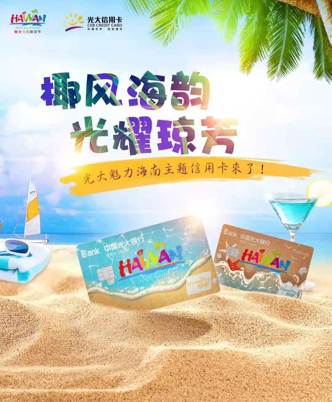 """发力旅游e-sbu 建设美好新海南 光大""""魅力海南旅游节""""推出半年成果"""