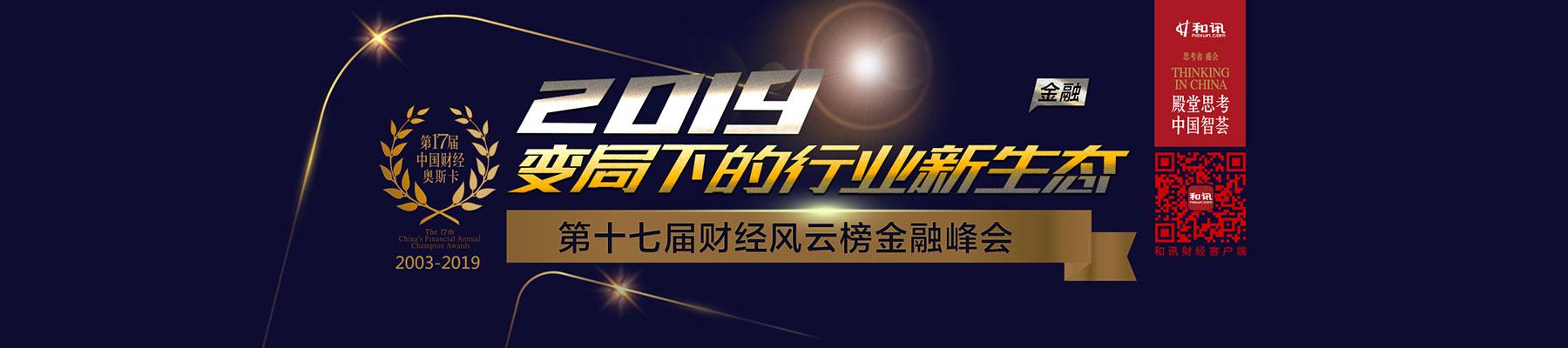 变局下的行业新生态 和讯网第十七届中国财经风云榜金融峰会12月21日将在上海举办