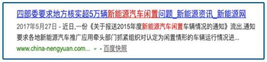 17年5月的时候,北京蟹岛度假村停车场发生了一场电动巴士连环火灾,烧毁的新能源汽车共计89辆。按照生产方安凯客车的说法,这八十多辆平均售价70万的新能源客车在起火时没有充放电的记录,处于闲置状态。
