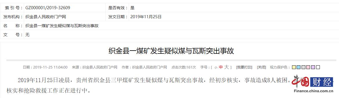 贵州万峰矿业一煤矿发生事故造多