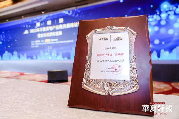 """佳兆业获评""""2019年度产品力地产品牌""""  四大产品系全新升级"""