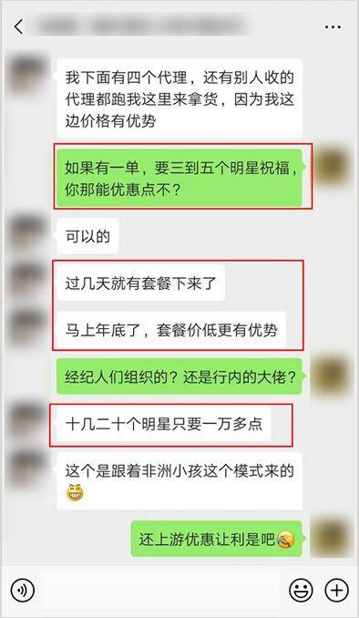 """1999元""""定制""""明星祝福,明码标价背后是个怎样的暴利产业?"""