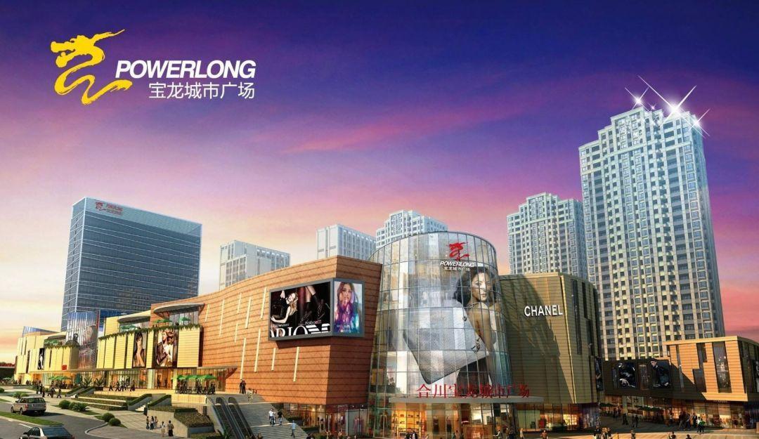 """""""宝龙商业计划于本周进行上市聆讯,融资规模约10亿港元"""
