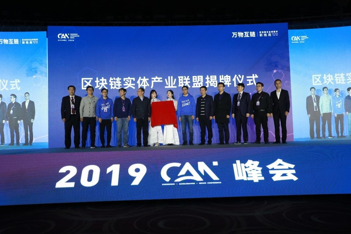 CAN大会 12月3日于杭州顺利开幕,揭开产业科技新序幕