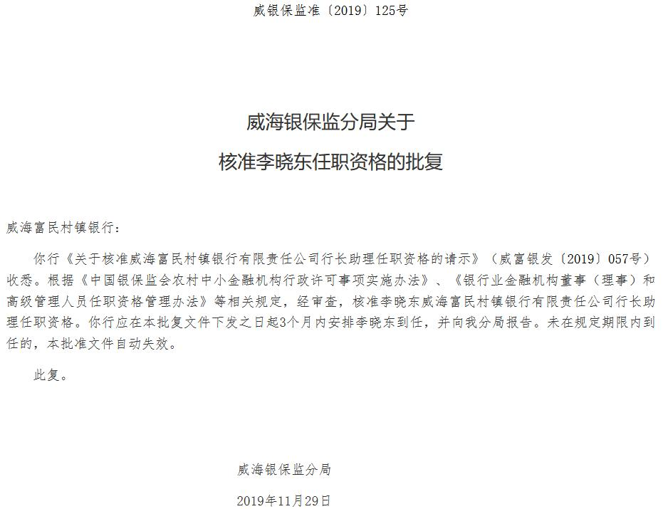威海富民村镇银行行长助理李晓东任职资格获准
