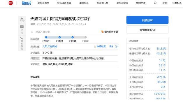 九阳破壁机遭投诉 消费者:怀疑以次充好