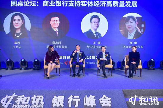 """""""论道""""银行业未来发展新动能 和讯网2019财经风云榜银行峰会成功举办"""