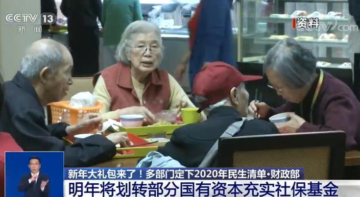"""在全国财政工作会议上还说了一个和养老有关的好消息。财政部部长刘昆介绍,明年要加快推进养老保险的全国统筹,确保退休人员基本养老金按时足额发放。在""""发好""""的基础上,还要用好、管好,并且实现增值,这也给老百姓关心的养老金发放问题吃了颗""""定心丸""""。"""