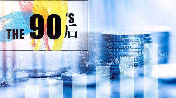 「乐百家官方首页」超九成90后今年投资理财赚钱了!84.5%拥抱互联网平台理财,学历越高竟压力越大