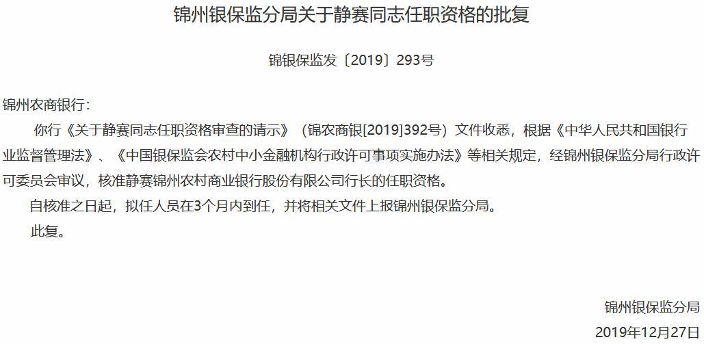 锦州农商银行副行长静赛升任行长 任职资格已获准