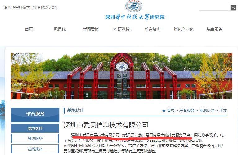 图源:深圳华中科技大学研究院官网