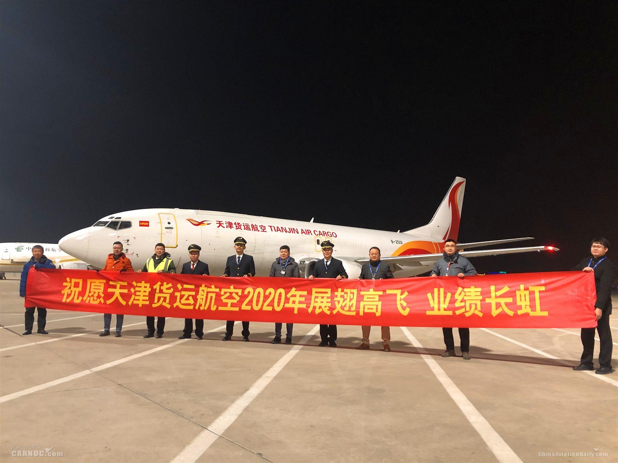 天津货运航空开通天津