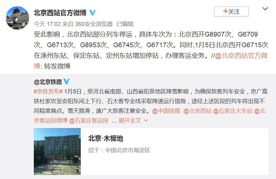 受河北、山西降雪影响 北京西站