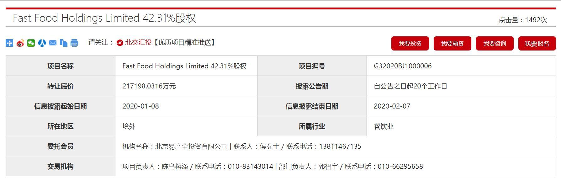 底价21.72亿元!中信股份出售麦当劳中国22%股权,双方这样回应
