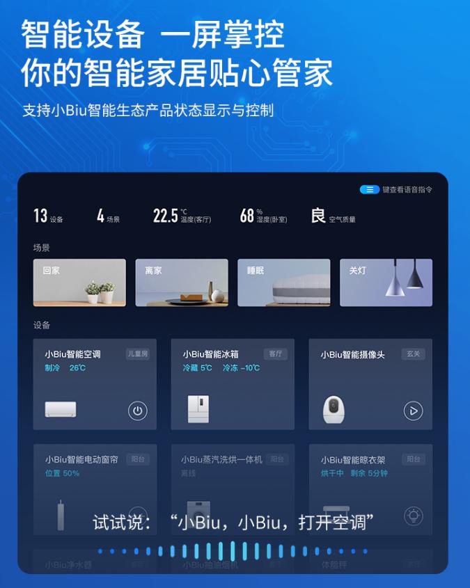 苏宁小Biu智慧屏开售:AIoT+本地生活打造智能家居新场景