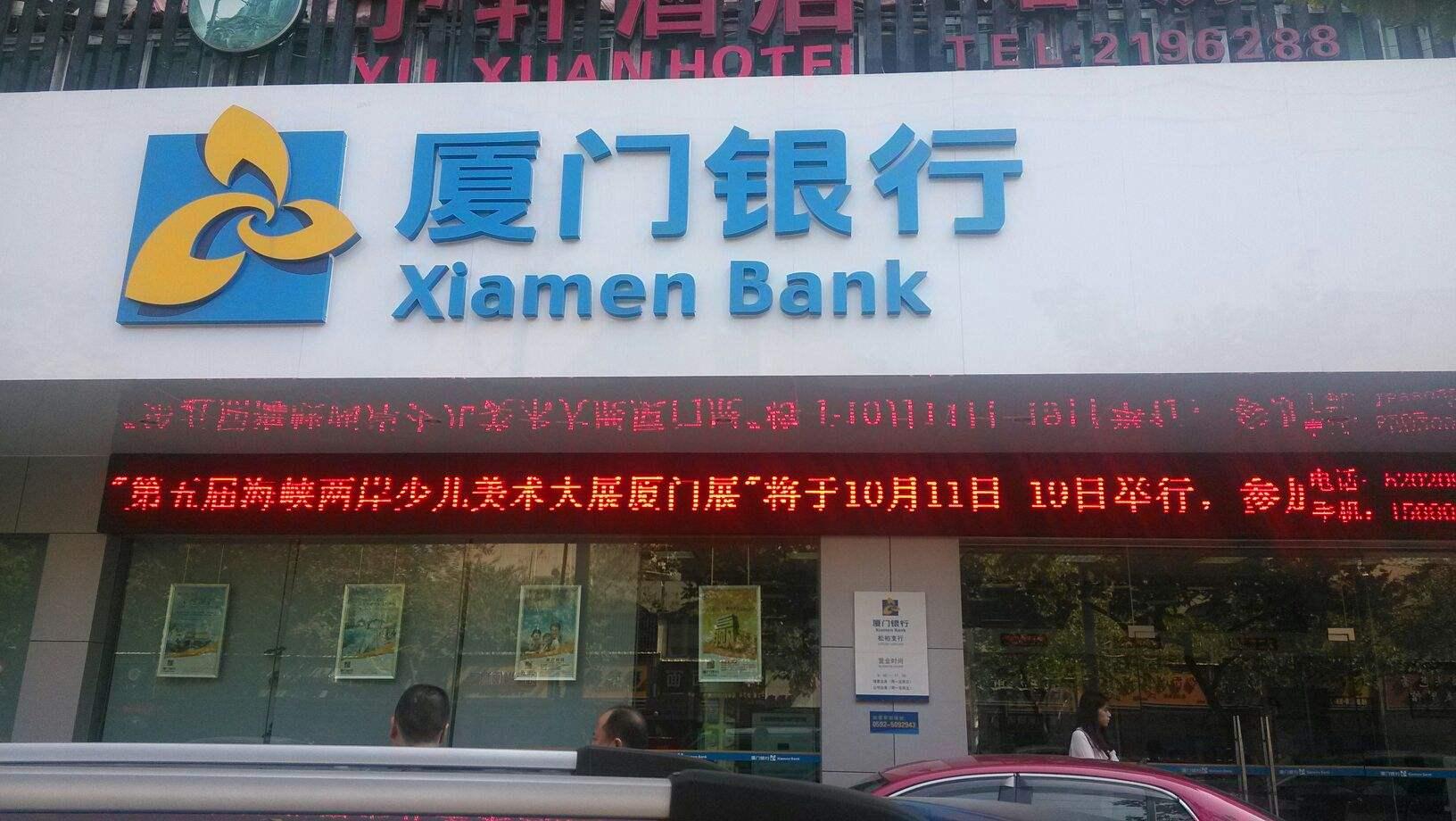 厦门银行拟发同业存单496亿元 资产质量稳步提升