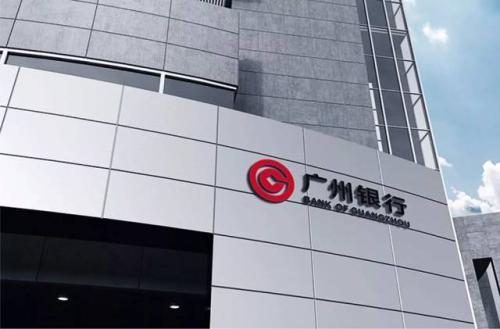 广州市委巡察组披露巡察情况 广州银行就四方面问题作出整改