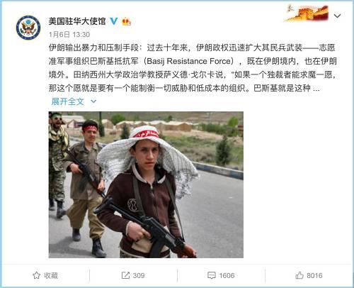 """此外,美国驻华大使馆还在微博上发布了不稀奇关揭露苏莱曼尼""""血腥史""""的文字。"""