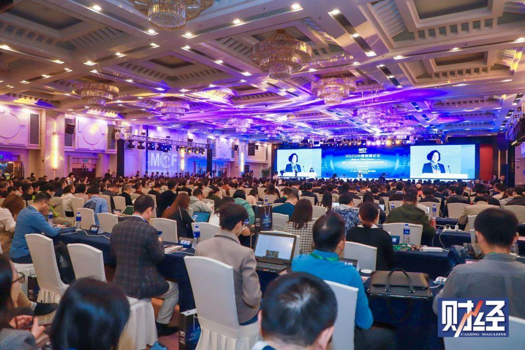 2020中国制造论坛现场图
