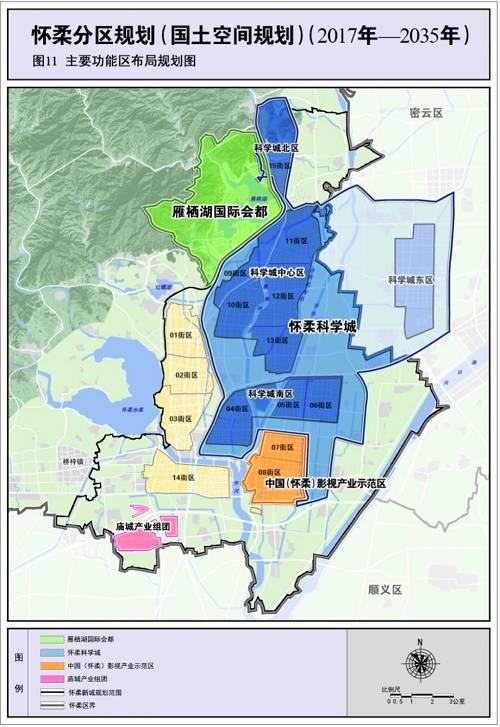 怀柔分区规划(2017年-2035年)