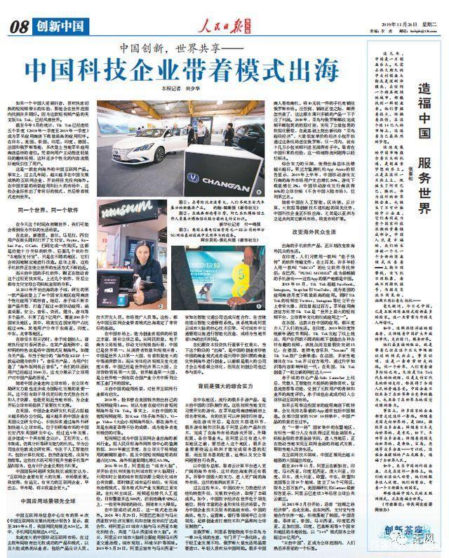 山东第一家港股上市互联网企业的创业故事