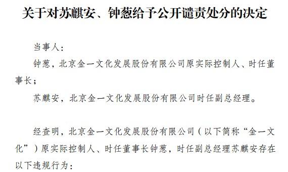 """金一文化股东钟葱成监管""""常客""""?被公开谴责、监管谈话后,又因违规减持被下发监管函"""