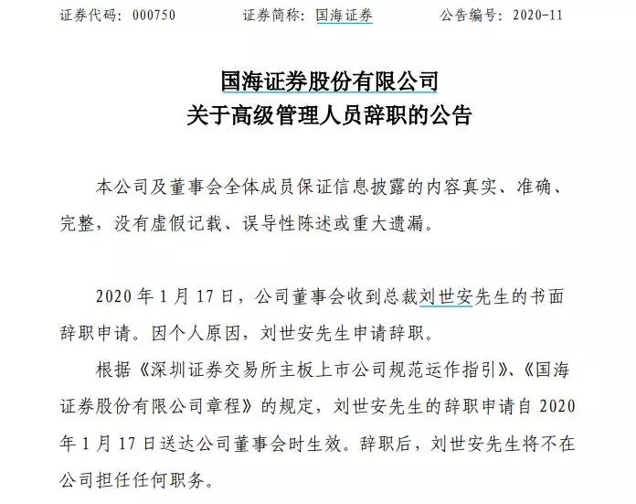 监管老将刘世安任职国海总裁19个月辞别,2019年净利润飙升近6倍