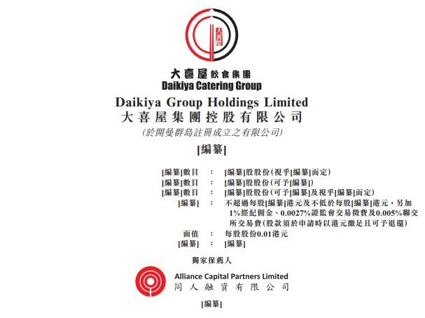 """大喜屋通过港交所聆讯:香港""""日料一哥""""曾两次递表,市场规模有限成长空间存疑"""