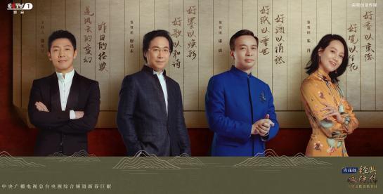 那英肖战炸裂开场 《青花郎经典咏流传》CCTV-1新春巨献 用经典致敬经典