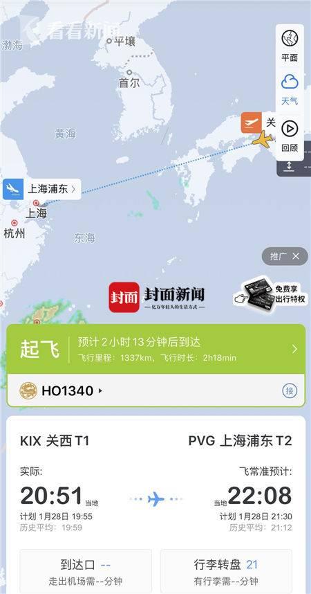 """送94位湖北旅客回家!吉祥航空HO1340航班""""空中改航""""直飞武汉"""
