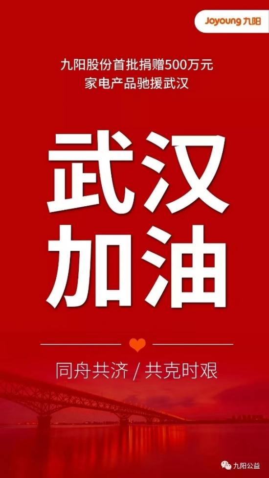 九阳捐赠价值500万元物资,驰援武汉抗击肺炎疫情