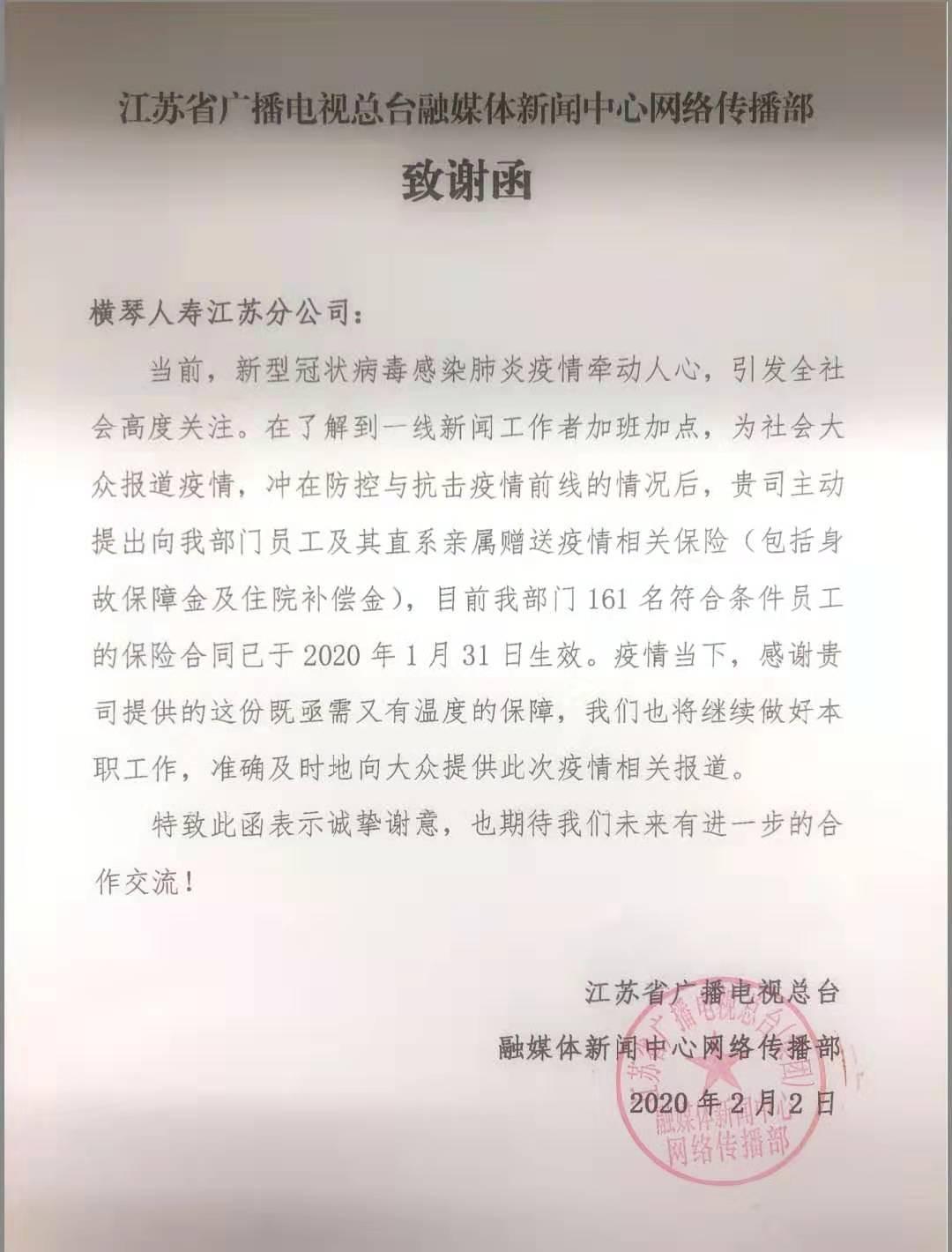 """横琴人寿江苏分公司向抗""""疫""""英雄赠险,每家庭保额100万元"""