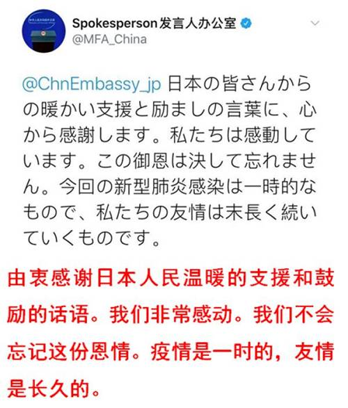 外交部发言人办公室推特截图