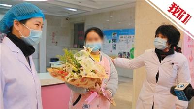 黄石市首例新冠肺炎产妇治愈出院 母女平安