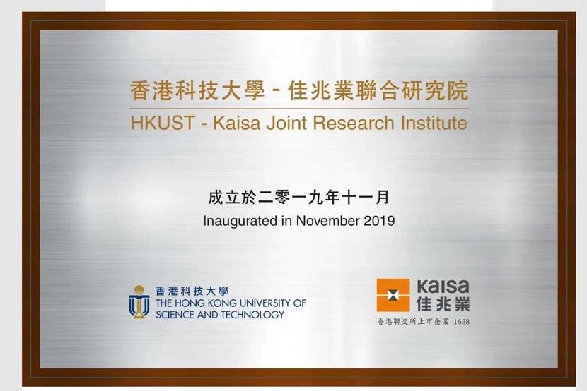 佳兆业战略携手香港科技大学 深化科创、教育合作走出先行示范