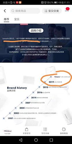 """诱惑性的介绍,加上英文+中文的名字,乍一看,还以为是个顶级""""洋品牌""""。"""