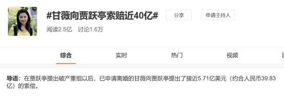 甘薇向贾跃亭索赔近40亿 是感情破裂还是资产转移?