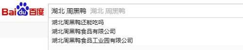 零食大王遭遇暗天鹅!周暗鸭、良品铺子都来自武汉,网友称不敢吃……两公司发声