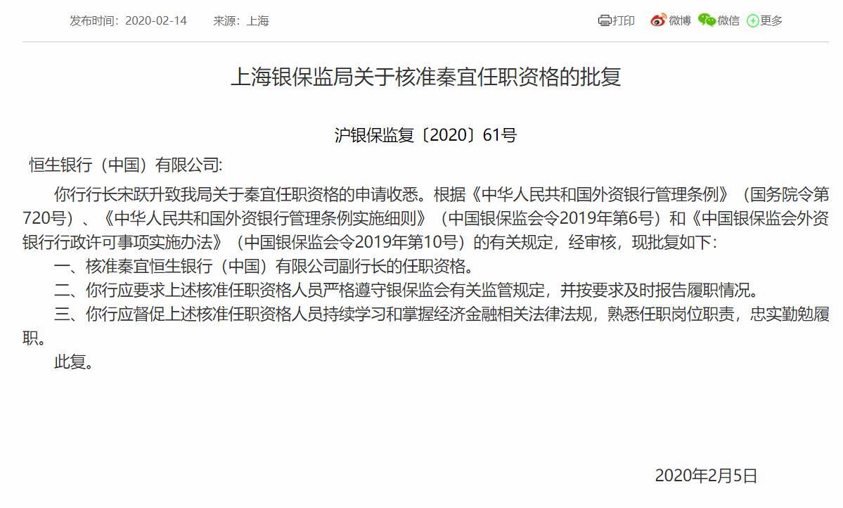 恒生银行(中国)副行长秦宜任职资格获批