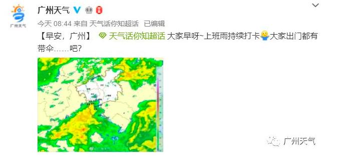 寒潮来了,最低5℃!明天广州大到暴雨,山区有霜冻