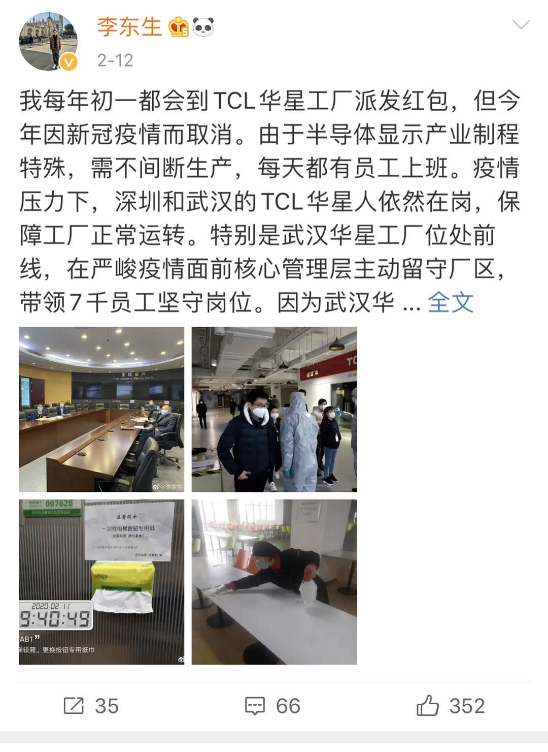 TCL科技称,2020年开年至今(2月11日),武汉华星t3面板产线持续满产,并于1月份提前完成岁修,目前产能50K/月,物料和人工可满足当前生产需要,产成品出货通道正常。2020年2月1日至2月10日,t3累计投片量与去年同期持平,预计2月将持续满产运营。
